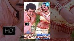 Hello Alludu (1994) - Full Length Telugu Film - Suman - Rambha - Vanisri