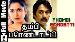 Thambi Pondatti | Full Tamil Movie | Sukanya Rahman