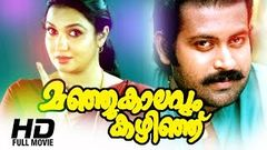 Malayalam Full Movie Kolakomban | Mohanlal Malyalam movie | 2014 HD upload