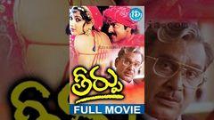 Hithudu Telugu Movie | Jagapathi Babu | Meera Nandan | 2017 Telugu Full Movie