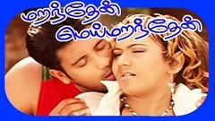 Tamil New Movie 2015 New Release | Maranthen Mei Maranthen | Latest Tamil Movies