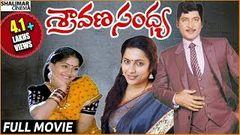 Telugu Classical Old Telugu Movies | SRAVANA SANDHYA Telugu Movie | Sobhan Babu Vijay Shanthi