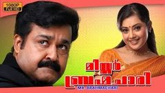 Malayalam Full movie Mr Bhrmachari Malayalam super hit Full Movie HD | Mohanlal Meena