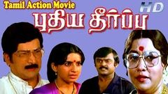 Puthiya Theerpu Tamil Full Movie | Latest Tamil Movie | Vijayakanth Superhit Action Movie