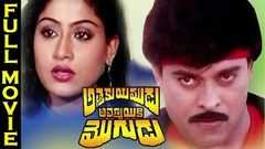 Attaku Yamudu Ammayiki Mogudu Telugu Full Length Movie | Chiranjeevi Vijayashanti
