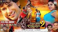 Nirahua Chalal Sasural 2   Dinesh Lal Yadav Aamrapali Dubey   FULL HD MOVIE - निरहुआ चलल ससुराल 2