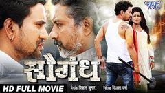 "Saugandh सौगंध | Bhojpuri Full Movie 2018 | Dinesh Lal ""Nirahua"" Mani Bhattacharya | Bhojpuri Film"