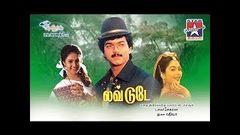 Love Today Tamil Movie   Vijay   Suvalakshmi   Raguvaran   Manthra