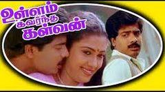 Ullam Kavarntha Kalvan | Tamil Hit Movie | Pandiarajan & Rekha