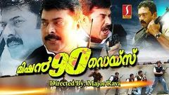 Postmortem Malayalam Full Movie | Mammootty | Sukumaran | Latest Online Movie