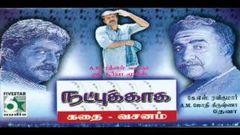 """Natpukkaga""   Sarath Kumar Simran Bagga Vijayakumar   Full Tamil Movie"