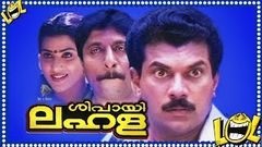 MALAYALAM COMEDY MOVIE | Sipayilahala | Mukesh, Sreenivasan Comedy