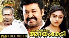 Abhayam Thedi (1986) Malayalam Full Movie