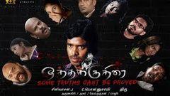 Othakuthirai Full length Tamil movie