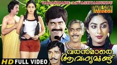 Malayalam Full Length Movie - KALYANAKKACHERI