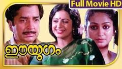 Malayalam Full Movie - Ee Yugam - Full Length Movie [HD]