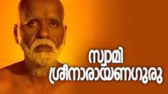 Malayalam Full Movie | Swami Sree Naryana Guru | Devotional Movies Malayalam