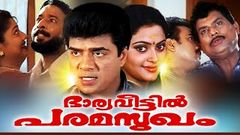 Malayalam Super Hit Full Movie Bharya Veettil Paramasukham Jagathy Sreekumar Comedy Movies