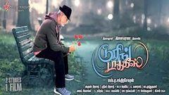Touring Talkies (டூரிங் தல்கீஸ்) 2015 Tamil Full Movie - S A Chandrasekhar
