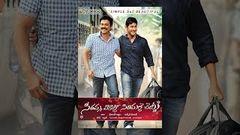 Latest Telugu Movies 2016 Seethamma Vakitlo Sirimalle Chettu Telugu Movie | Mahesh Babu Venkatesh