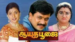 Ayudha Poojai │ Full Length Tamil Movie │ Arjun Sarja Urvashi Roja