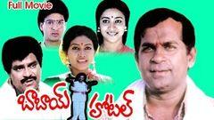 Babai Hotel Full Length Telugu Movie DVD Rip