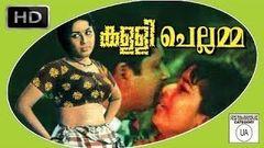 Kallichellamma Full Malayalam Movie | Malayalam Movies Online