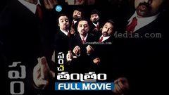 Panchatantram Telugu Full Length Movie Kamal Haasan Simran