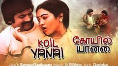 Kovil | Full Tamil Movie | Silambarasan Sonia Agarwal | HD