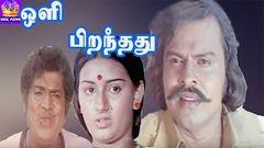 Oli Pirandhathu Vijayan Menaka Vanitha Surulirajan Mega Hit Tamil H D Full Movie
