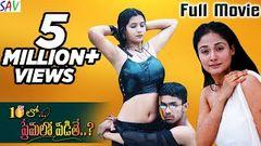 Tenth Class - Full Movie (Telugu)