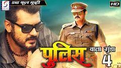 Police Wala Gunda 4 - (2016) - Dubbed Hindi Movies 2016 Full Movie HD l Ajith Kumar Meera Jasmine