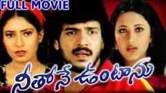 Neethone Vuntanu Full Length Telugu Movie