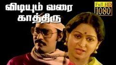 Vidiyum Varai Kathiru Super Hit Tamil Movie | K Bhagyaraj Suvarna