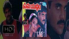 Prema Yuddham (1990) Telugu Full Movie Nagarjuna - Amala - Mohan Babu