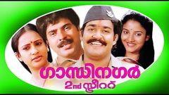 Gandhinagar Second Street - Superhit Malayalam Full Movie - Mohanlal and Mammootty