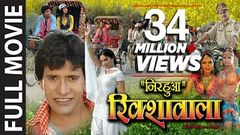 Nirahua Rikshawala [Superhit Full Bhojpuri Movie]Feat Nirahua & Pakhi Hegde