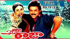 Pokiri Raja Telugu Full Length Movie Venkatesh Roja Prathibha Sinha Telugu Hit Movies
