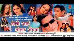 Doli Aayi Tohar Angana Full Bhojpuri Movie