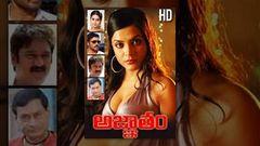 Agnatham Telugu Full Movie : Kalyani Deepthi Priya Subbaraju