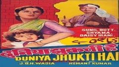 Duniya Jhukti Hai 1960 I Sunil Dutt Shyama I Full Length Hindi Movie