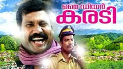My Dear Commedy Show Full Length Malayalam Movie