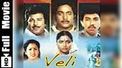 Veli Tamil Full Movie | Sathiyaraj Rajesh Saritha | Online Tamil Films
