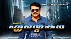 ENTEKADHA Malayalam Full Movie | Latest Mammootty Malayalam Hd Movie | Malayalam Cinema Central