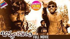 Bommala Ramaram 2018 Telugu Full Movie | Priyadarshi | Wednesday Prime Video | Telugu Filmnagar