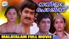 Vanitha Police Malayalam Full Movie   Super Hit Malayalam Movie   Evergreen Malayalam Movie