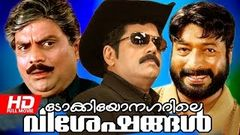 Crazy Gopalan Malayalam Full Movie HD