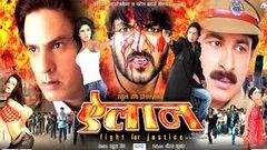 BAAJ GAIL DANKA- Bhojpuri Full Movie | Bhojpuri Full Film | New Release Full HD