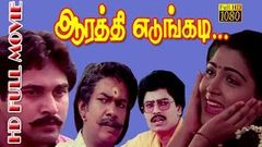 Aarathi Edungadi | Full Tamil Movie | Khushboo | Rahman
