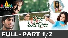Raju Maha Raju Latest Telugu Full Movie Mohan Babu Sharwanand Ramya Krishna Tashu Kaushik